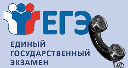 Рособрнадзор возобновляет работу телефона доверия ЕГЭ